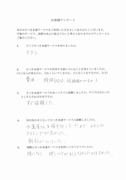 20181208_180259_CCF3