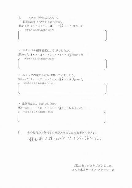 20200402_174619_CCI1