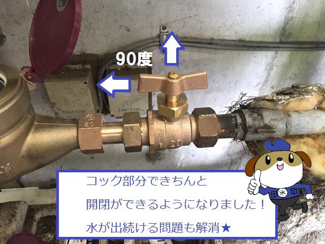 【画像】川崎市指定のメーターバルブ