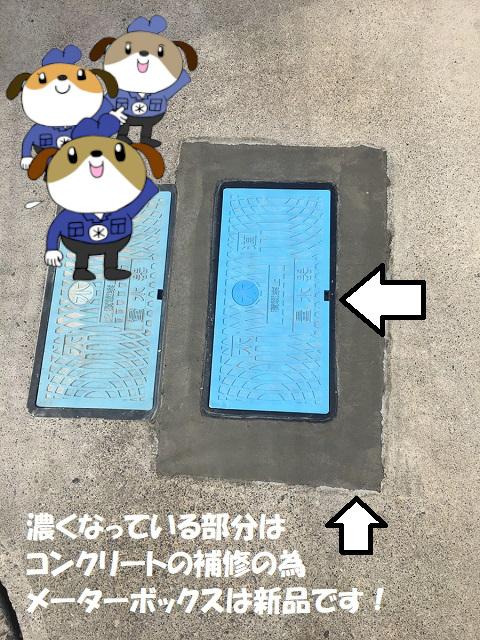 【画像】メーターボックス交換