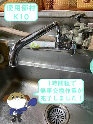 【画像】交換作業完了後の単水栓