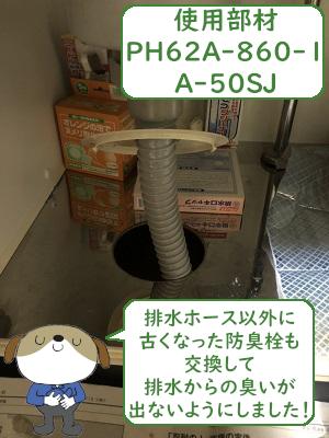【画像】排水ホース・防臭栓交換