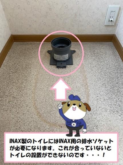 【画像】排水ソケット