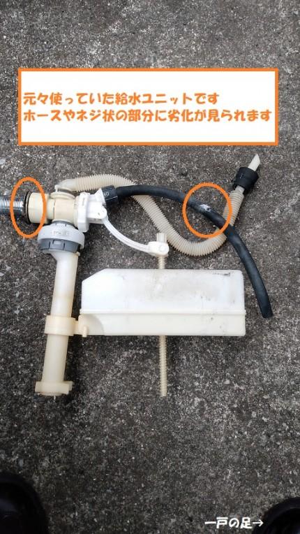 【画像】給水ユニット