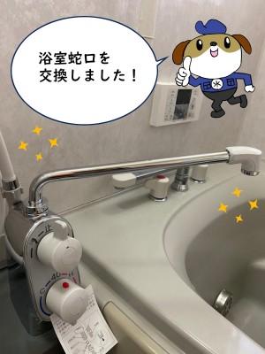 【画像】浴室蛇口交換後の写真です。同じ蛇口を取り付けました。