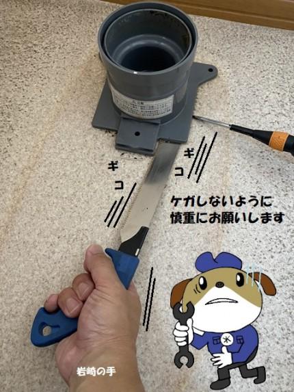 【画像】排水ソケット切り離し