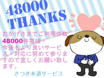 48000thanks