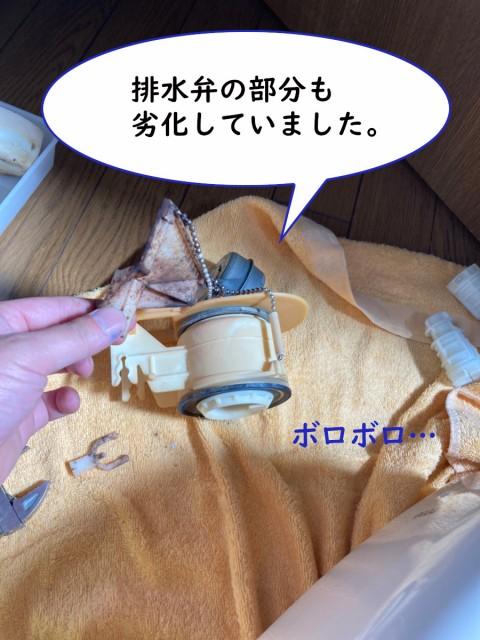 【画像】元々付いていた排水弁です。変色しており、部品が欠けてボロボロになっています。