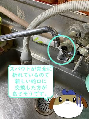 【画像】スパウトが取れてしまった単水栓