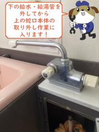【画像】浴室蛇口交換前