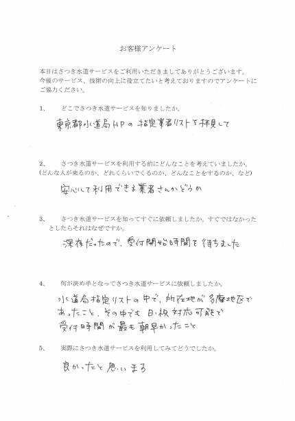 CCI20181011_0004
