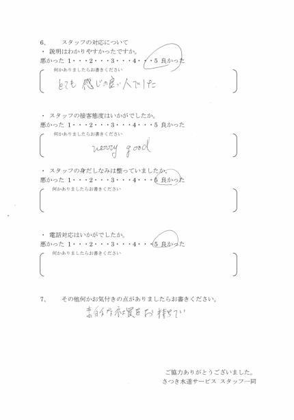 CCI20181202_0001