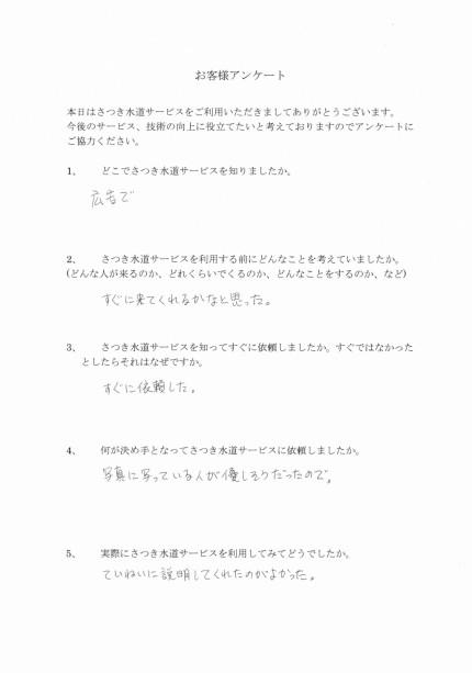 CCI20190121_0005