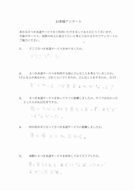 CCI20190121_0006