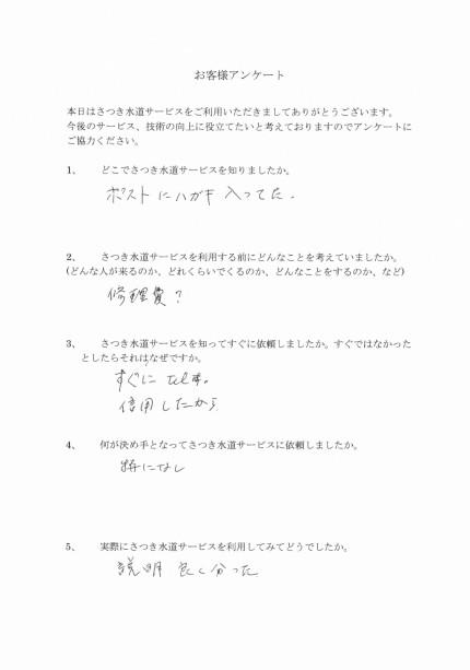 CCI20190121_0008