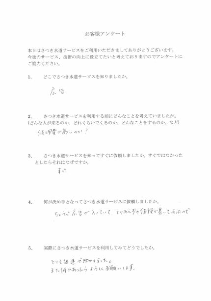 CCI20190129_0006