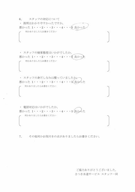 CCI20190129_0007