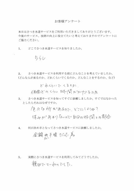 CCI_20181104_104143_000016