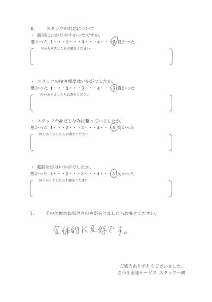 CCI_20190505_162247_000006