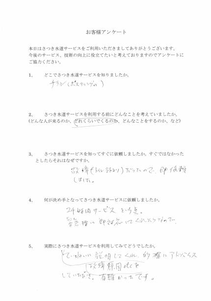 CCI_20190515_162443