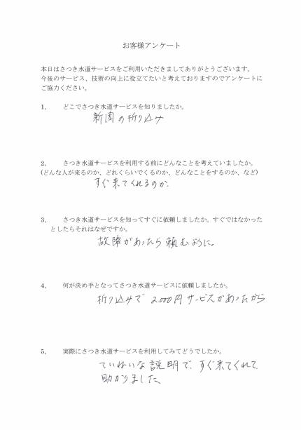 CCI_20190707_091214