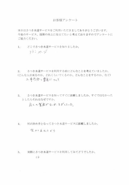 CCI_20200108_153100