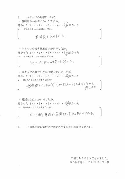 CCI_20200108_1630251