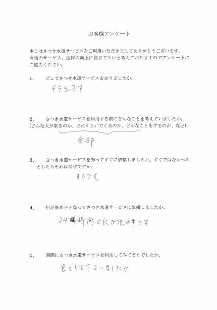 CCI_20200108_164705