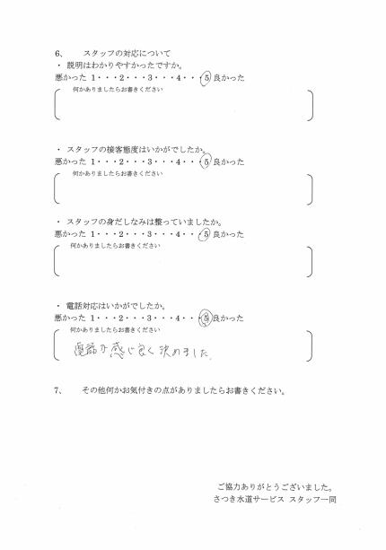 CCI_20200108_1647051