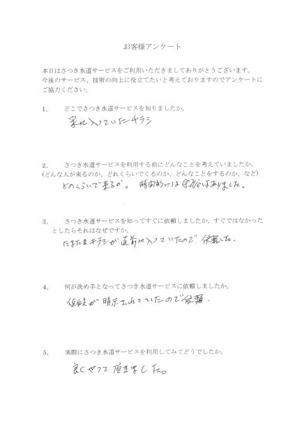 CCI_20200118_152451