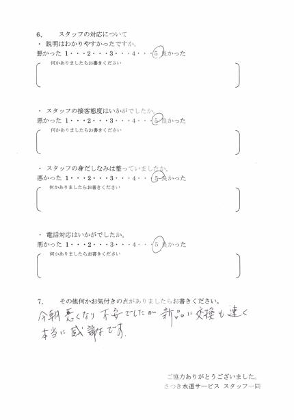 CCI_20200211_155210