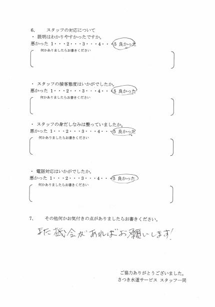 CCI_20200626_0940261