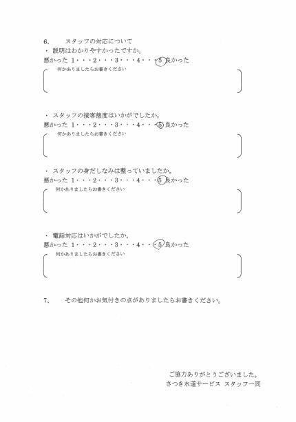 CCI_202007291