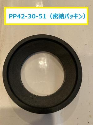 【画像】PP42-30-51(密結パッキン)