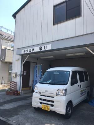 株式会社皐月 東京支社