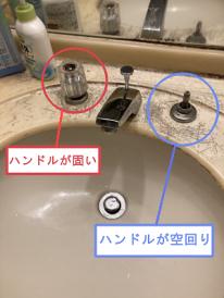 【画像】水側はハンドルが空回りしており、お湯側はハンドルが固くなっています。