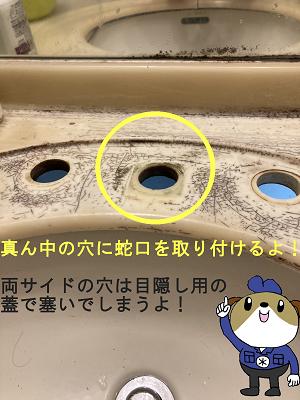 【画像】蛇口取り付けの穴が3つ空いているうち、真ん中以外は塞ぎます。