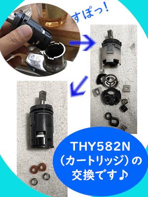 THY582N-min