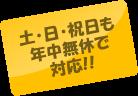 土・日・祝日も 年中無休で対応!!