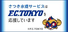 さつき水道サービスはFC東京を応援しています