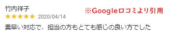 【画像】Google口コミの画像です。
