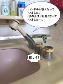 【画像】既存洗面蛇口の写真です。プラスチックのカバーが付いていて、ハンドルはお湯と水分かれているタイプのものでした。