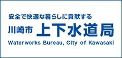 川崎上下水道局