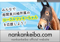 みんなで南関東川崎所属のコーラルツッキーちゃんを応援しよう!