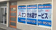 さつき水道サービス東京本社
