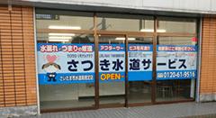 さつき水道サービス埼玉支社
