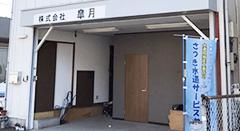 さつき水道サービス東京支社