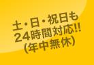 土・日・祝日も 24時間対応!! (年中無休)
