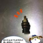 浄水器蛇口バルブ交換 神奈川県川崎市高津区 T様邸