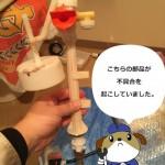 トイレタンク部品交換 埼玉県さいたま市北区 T様邸